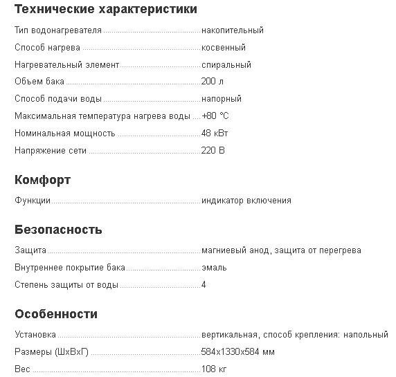 Водонагреватель Drazice oks 200 ntrr характеристики