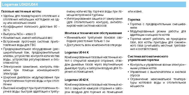 Инструкция Logamax U042 U044