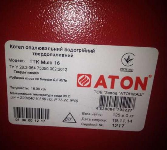 Котлы на твердом топливе Атон - описание и характеристики 4